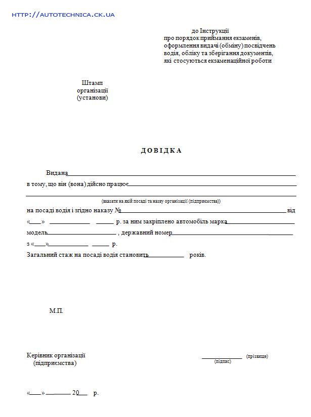 Справка с места работы о подтверждении стажа пример заполненной декларации 3 ндфл